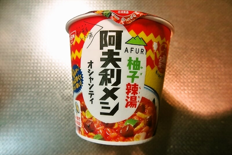 『AFURI 柚子辣湯阿夫利メシ オシャンティ』1
