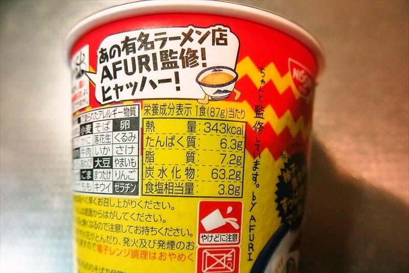 『AFURI 柚子辣湯阿夫利メシ オシャンティ』2
