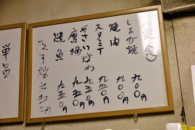 『お食事処 奄美』メニュー1