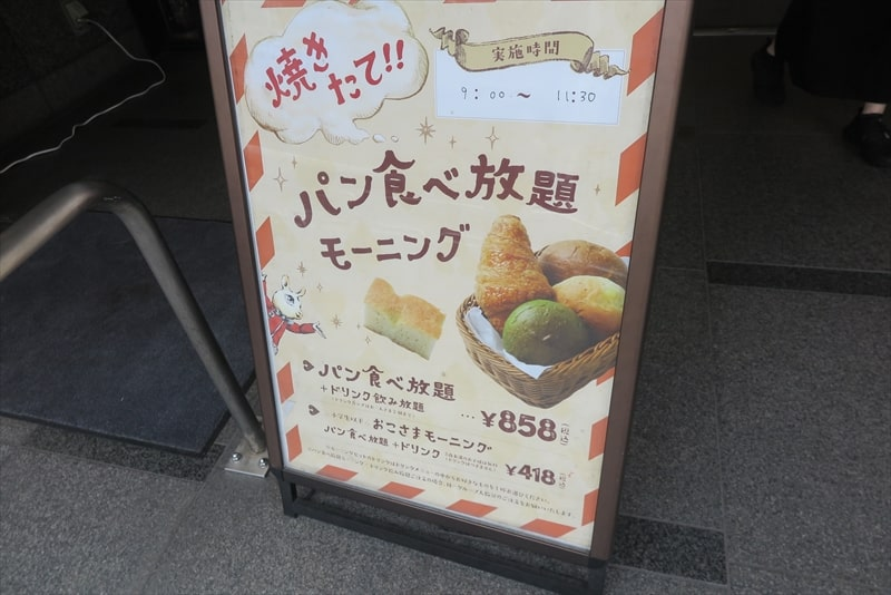 『ANTIQUE』アンティークパン食べ放題モーニング