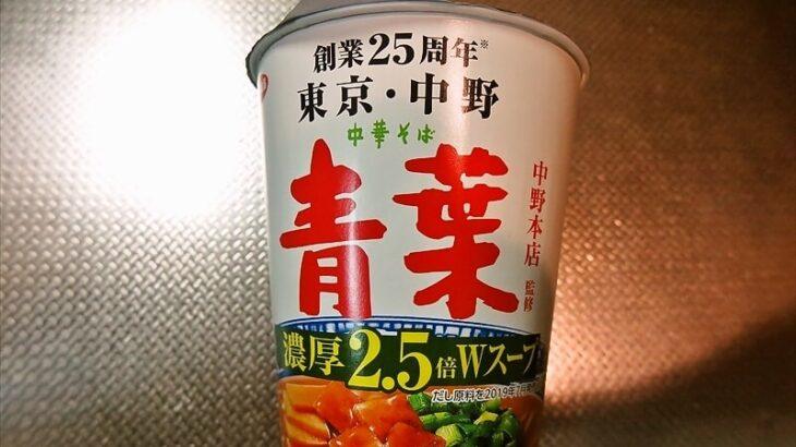 『青葉 中野本店監修 中華そば 濃厚2.5倍』カップラーメン実食レビュー