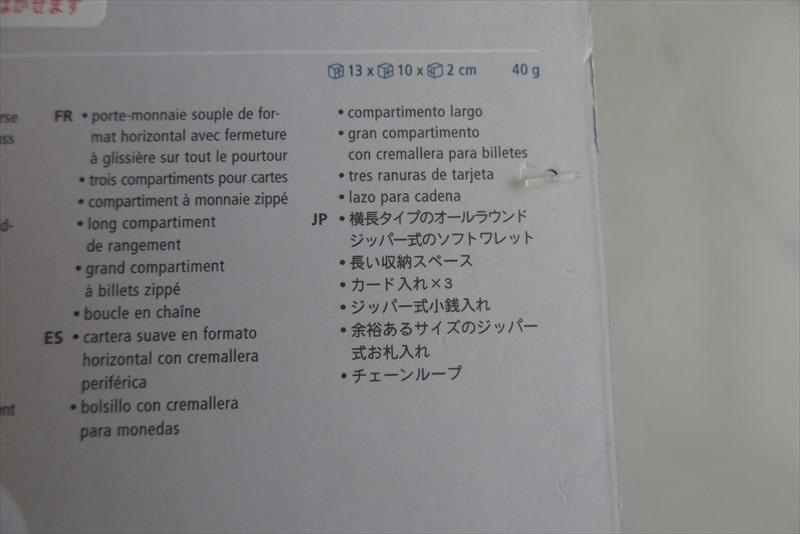 『ドイター ジップワレット』(ZIP WALLET)2