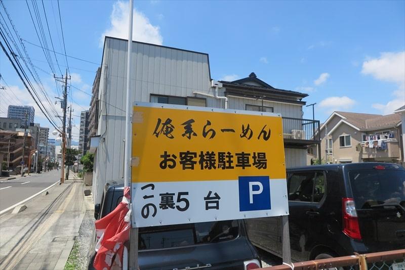 『俺系ラーメン藤本』駐車場