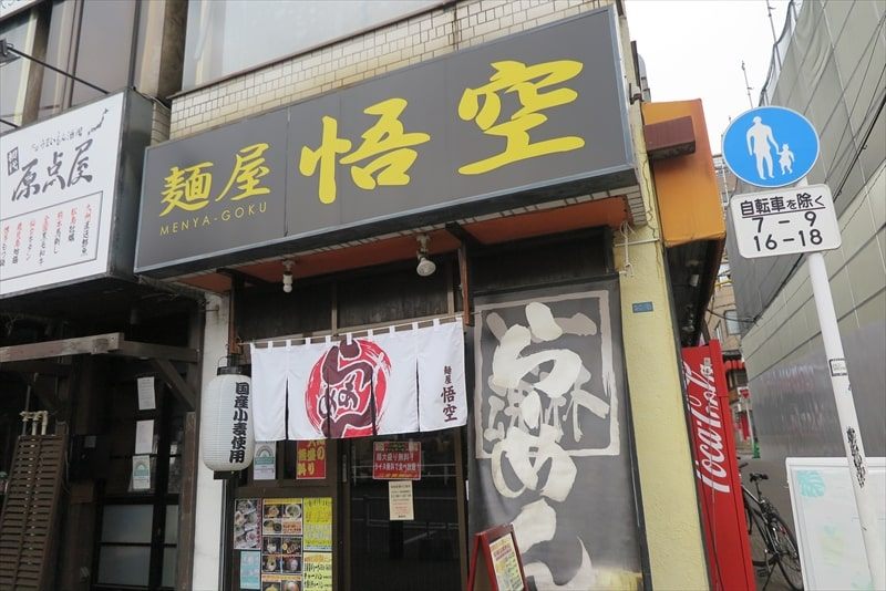 『麺屋 悟空』外観写真