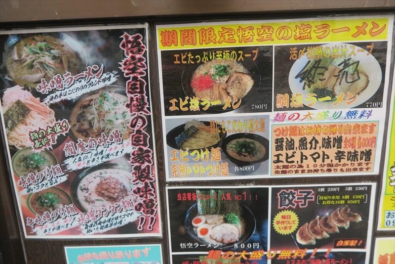 『麺屋 悟空』メニュー1