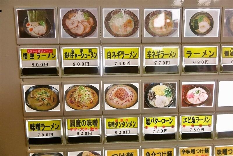 『麺屋 悟空』券売機1