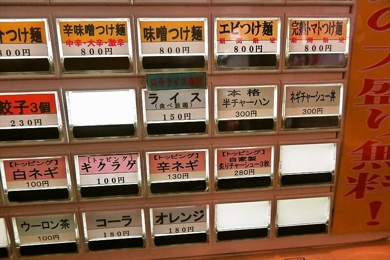 『麺屋 悟空』券売機3