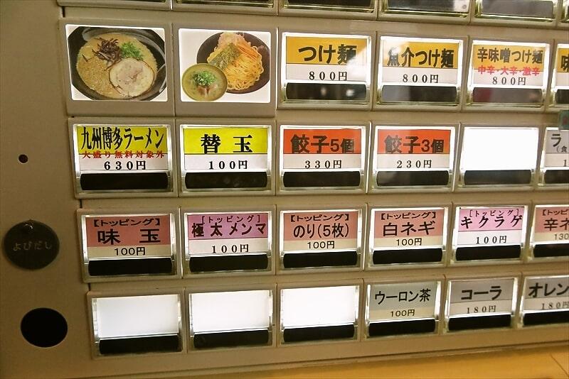 『麺屋 悟空』券売機4