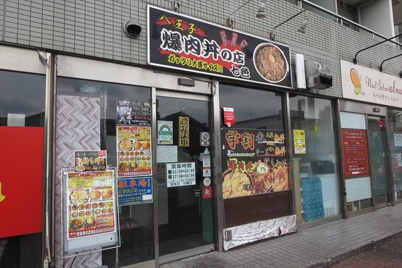 『焼肉丼の店 七色』
