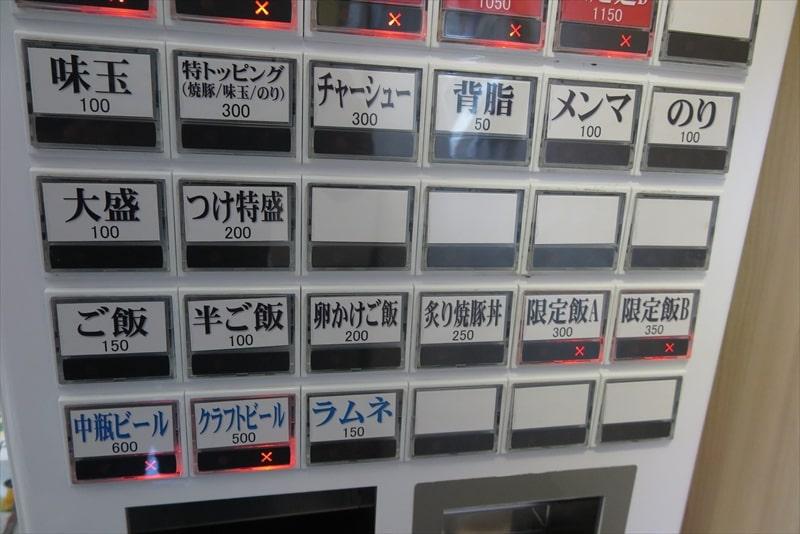 『欅 はなれ』券売機2