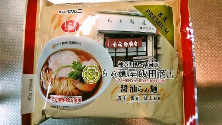 『めんのマルニ らぁ麺屋 飯田商店 醤油らぁ麺』実食レビュー