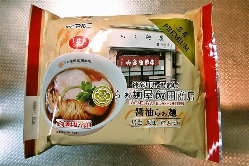 『めんのマルニ』らぁ麺屋 飯田商店 醤油らぁ麺1
