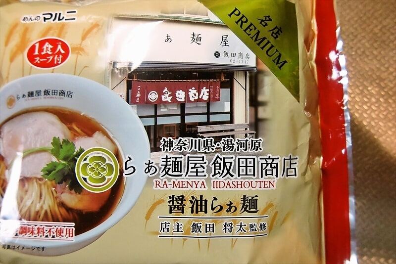 『めんのマルニ』らぁ麺屋 飯田商店 醤油らぁ麺2