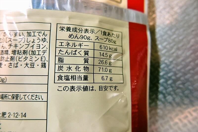 『めんのマルニ』らぁ麺屋 飯田商店 醤油らぁ麺3