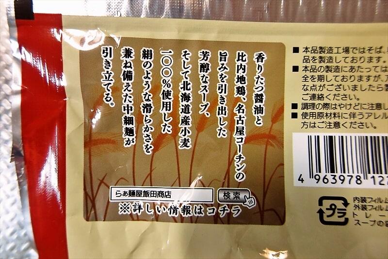 『めんのマルニ』らぁ麺屋 飯田商店 醤油らぁ麺5