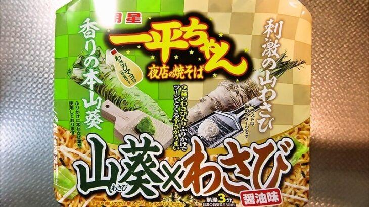 『明星 一平ちゃん夜店の焼そば 山葵×わさび醤油味』レビュー