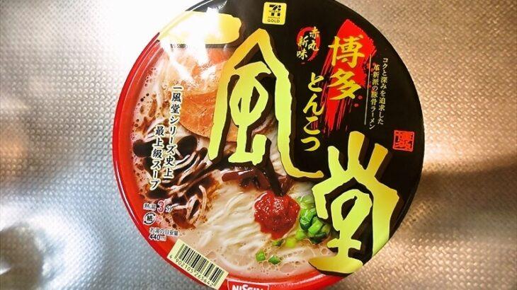 『一風堂 赤丸新味 博多とんこつ』1