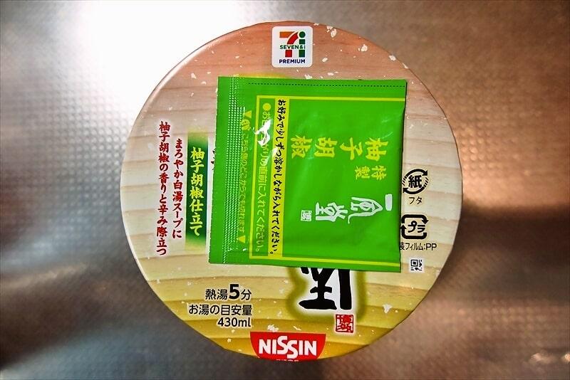 『日清 一風堂 鶏とんこつ 柚子胡椒仕立て』2