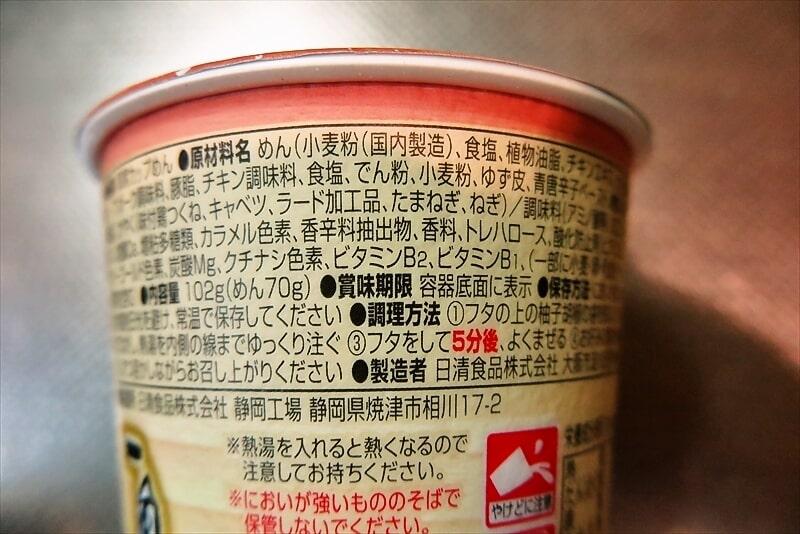 『日清 一風堂 鶏とんこつ 柚子胡椒仕立て』3