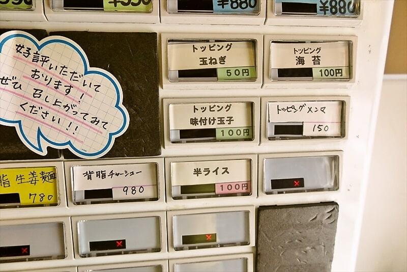 『中華そば 弥栄』券売機3
