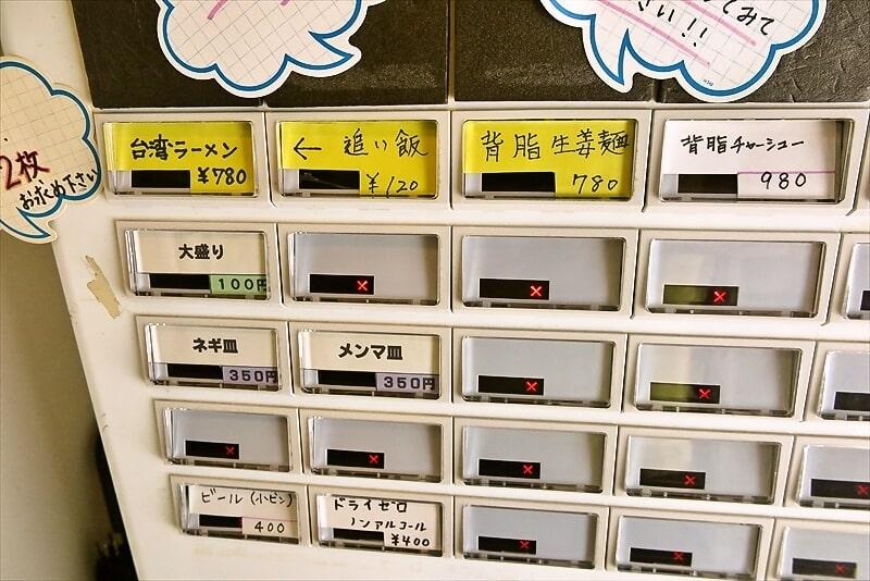 『中華そば 弥栄』券売機4