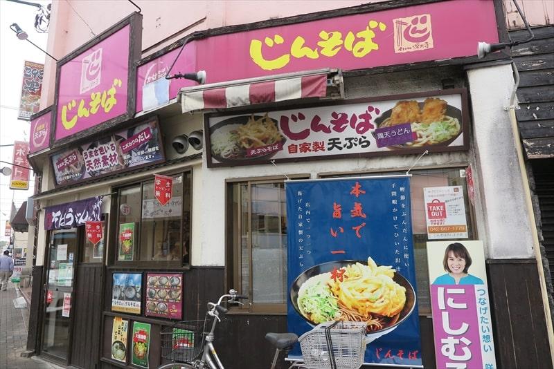『じんそば』西八王子駅前店