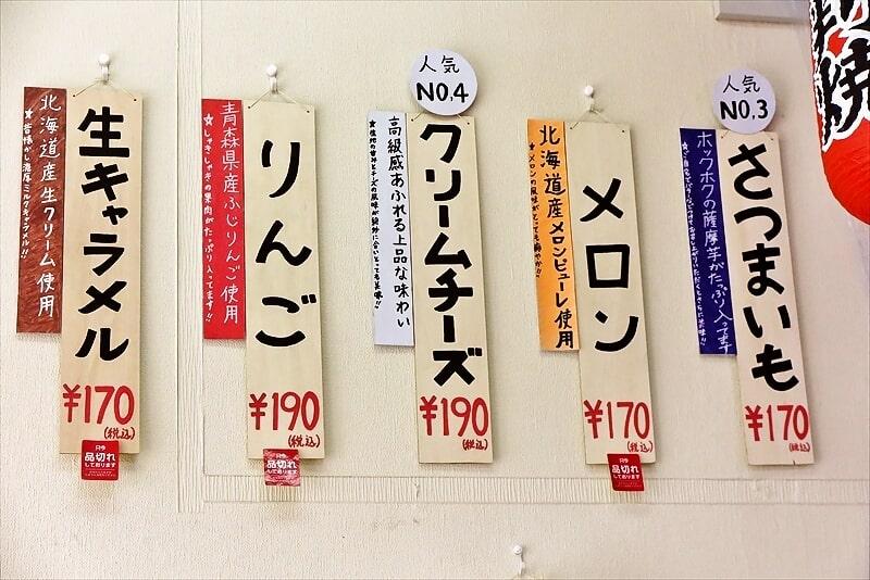 『大判焼カンカン』メニュー1