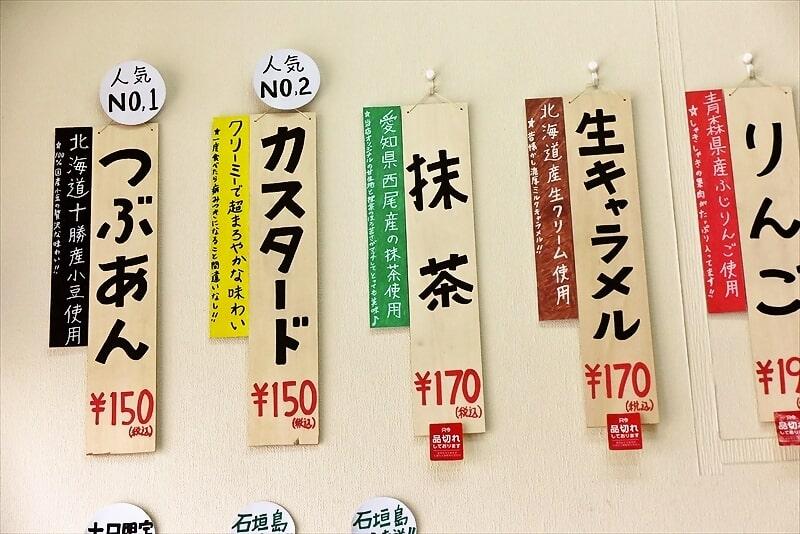 『大判焼カンカン』メニュー2