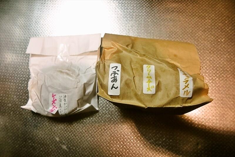 『大判焼カンカン』大判焼き