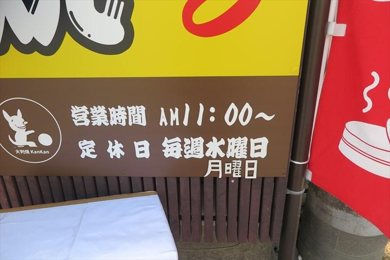 『大判焼カンカン』営業時間&定休日