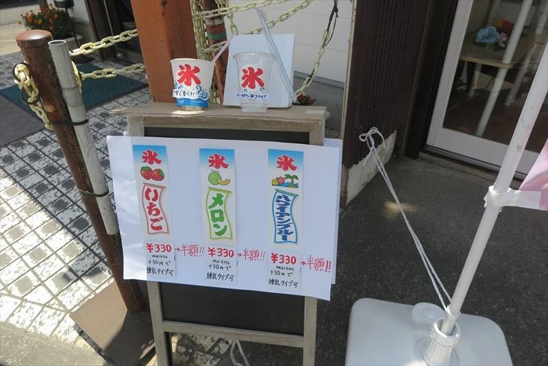 『大判焼カンカン』かき氷