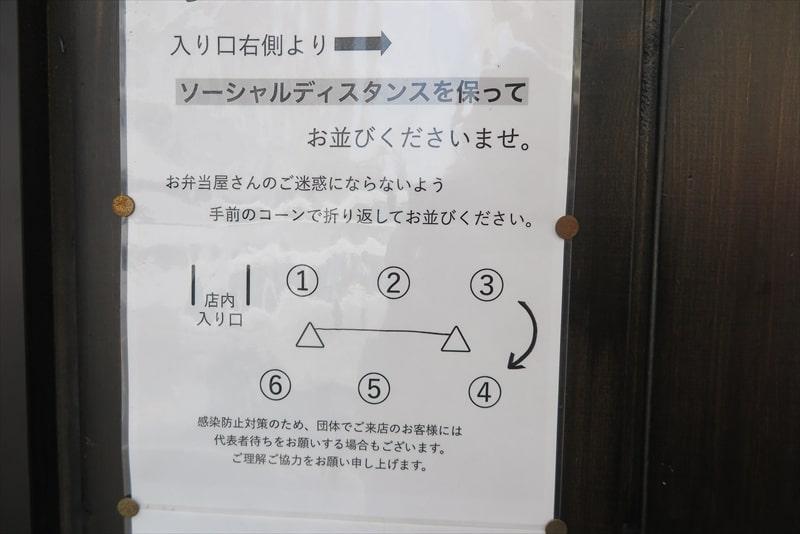 『欅(けやき)』並び方