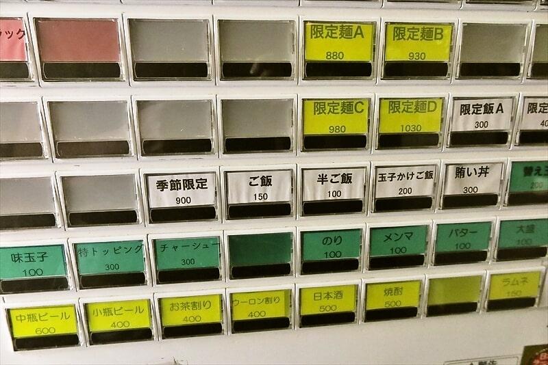 『欅(けやき)』券売機2