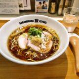 小田急相模原『欅(けやき)』さがみブラックラーメンを食べる時
