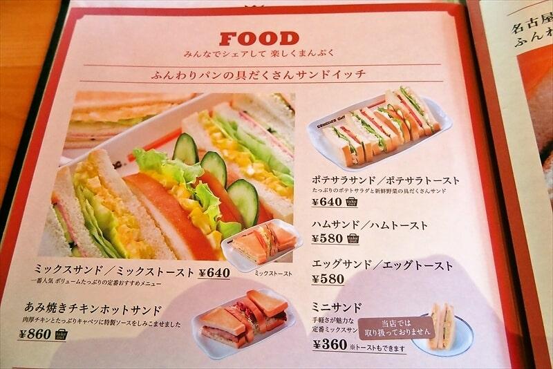 『コメダ珈琲店』サンドイッチ