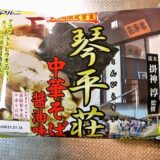 『めんのマルニ 琴平荘 中華そば 醤油味』が美味しい件の是非