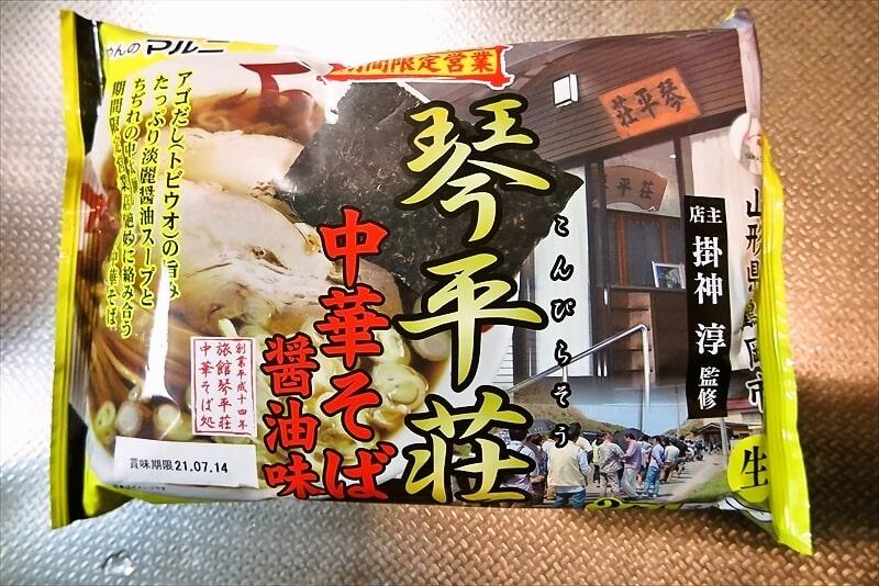 『めんのマルニ 琴平荘 中華そば 醤油味』1