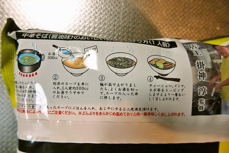 『めんのマルニ 琴平荘 中華そば 醤油味』3
