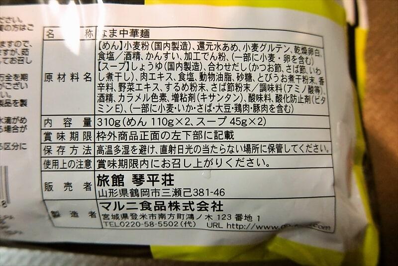 『めんのマルニ 琴平荘 中華そば 醤油味』5