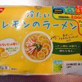 『日清 冷たいレモンのラーメン』実食レビュー!@瀬戸内レモン
