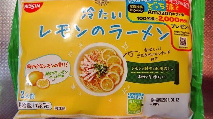 『日清 冷たいレモンのラーメン』1