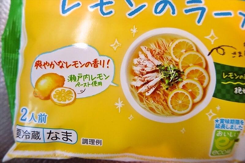 『日清 冷たいレモンのラーメン』2