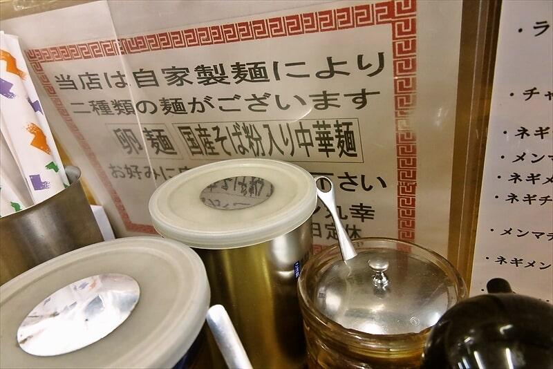 『中華そば専門店 丸幸』麺は二種類