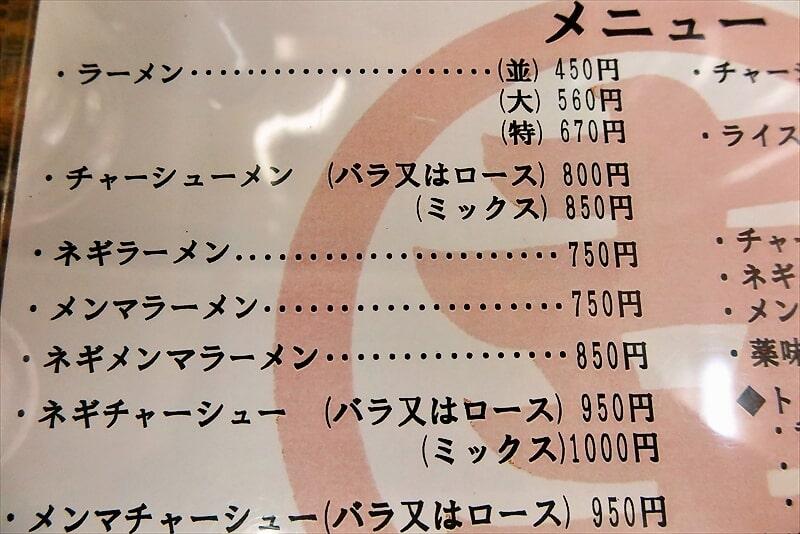 『中華そば専門店 丸幸』メニュー2