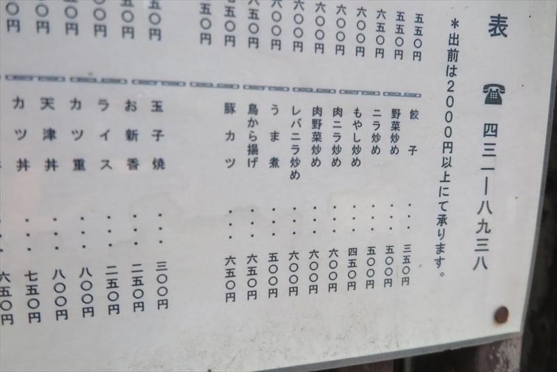 『明華』メニュー3