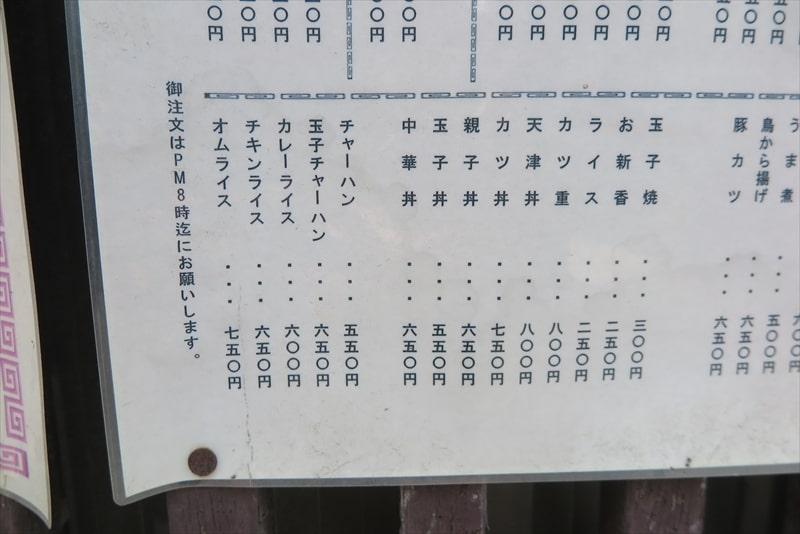 『明華』メニュー4