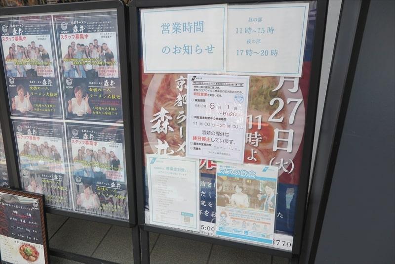 『京都ラーメン森井』営業時間