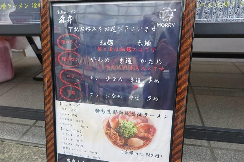 『京都ラーメン森井』お好みの設定