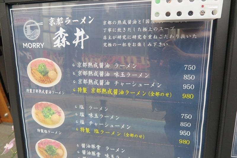 『京都ラーメン森井』メニュー1