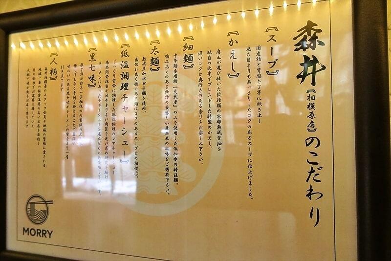 『京都ラーメン森井』こだわり